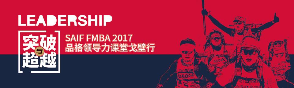 这次,我发心了——2017级FMBA新生拓展戈壁领导力课程全纪实