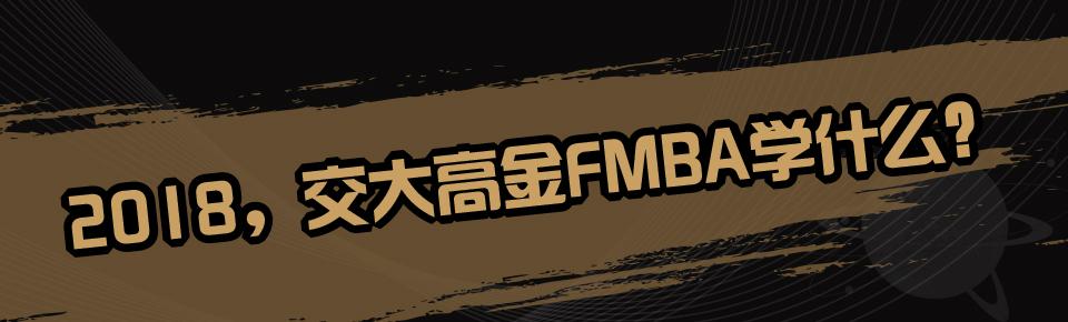 2018交大高金FMBA课程体系详解