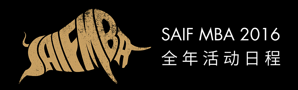 SAIF OPEN DAY 2016全年活动