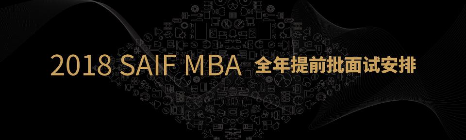 2018级高金FMBA提前批面试安排