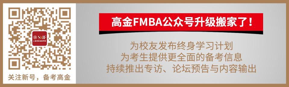 高金FMBA微信号升级搬家通知!